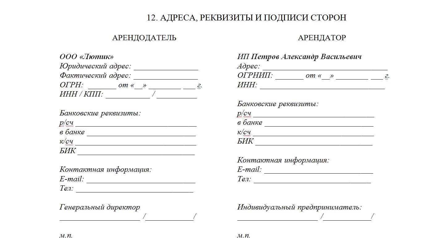 Подписи сторон в договоре