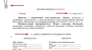 На что обращать внимание при заключении договора в письменной форме?