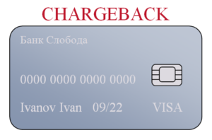 Чарджбек: способ вернуть свои деньги