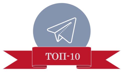 ТОП-10 юридических телеграм-каналов